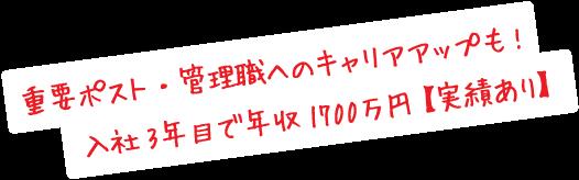 重要ポスト・管理職へのキャリアアップも!入社3年目で年収1700万円【実績あり】